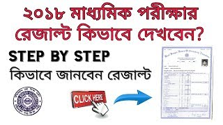 How To Check West Bengal Madhyamik Result 2018 Full Process Step by Step ||