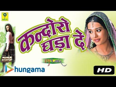 Kandoro Gada De Remix | Rajasthani Songs | MP3 | Marwadi Super Hit Geet