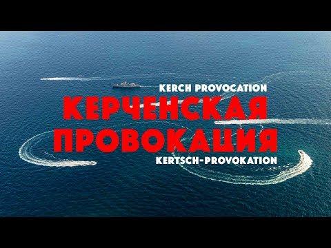 Керченская провокация/Kerch provocation