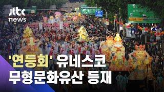 """""""종교 등 경계 초월""""…'연등회' 유네스코 무형유산 등재 / JTBC 아침&"""