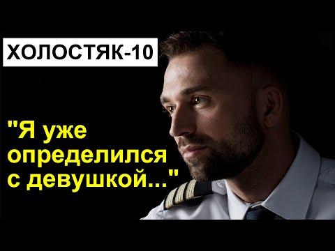Холостяк 10: Большое интервью Макса Михайлюка