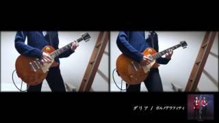 ポルノグラフィティ ダリア guitar cover. Youtube投稿リスト:https://...