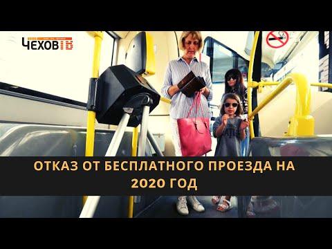 Отказ от бесплатного проезда на 2020 год