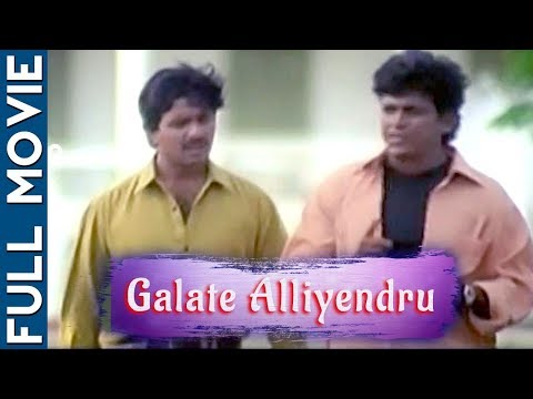 Galate Alliyendru - Kannada Full Movie | Shivrajkumar | Sn