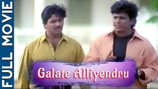 Galate Alliyendru - Kannada Full Movie | Shivrajkumar | S.Narayan