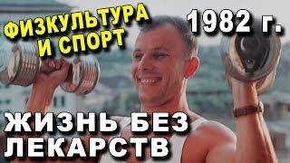 видео Физкультура и спорт