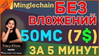 КАК ЗАРАБОТАТЬ БЕЗ ВЛОЖЕНИЙ КРИПТОВАЛЮТУ MC Minglechain 50 МОНЕТ за 5 МИНУТ  ЗАРАБОТОК КРИПТОВАЛЮТ