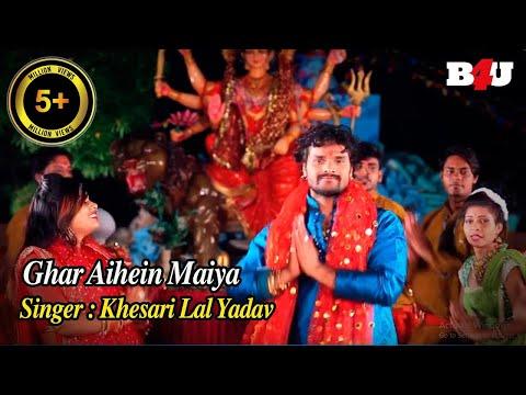 घर अइहें मइया   खेसारी - सुपरहिट देवीगीत 2018   Khesari Lal Yadav   Navratri Video Song