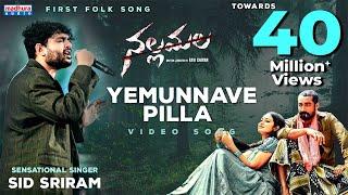 Yemunnave Pilla Video Song | Nallamala Movie | Sid Sriram | P.R | RaviCharan | RM | Madhura Audio