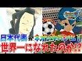 【検証】砂木沼率いるネオジャパンが日本代表になっていたらFFIで優勝できたのか?【…