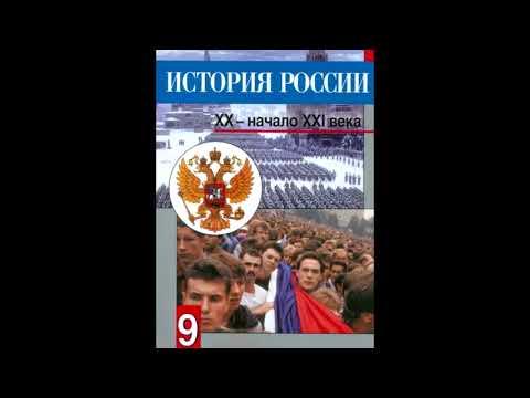 Первая российская революция реформы политической системы 9 класс видеоурок