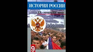 §5 Первая российская революция. Реформы политической системы