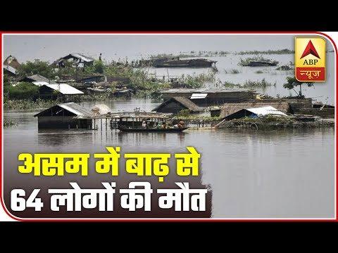 Meghdoot: Assam Floods Claim 64 Lives