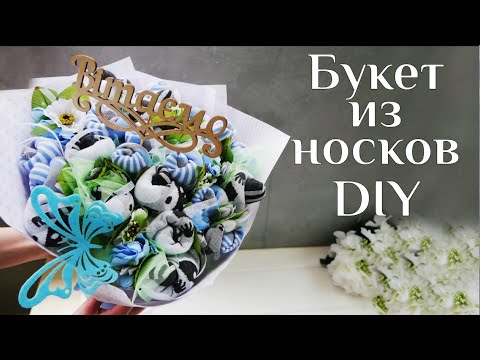Букет из носков DIY МК /Оригинальный подарок на рождение ребенка / Original Gift / 100 ИДЕЙ