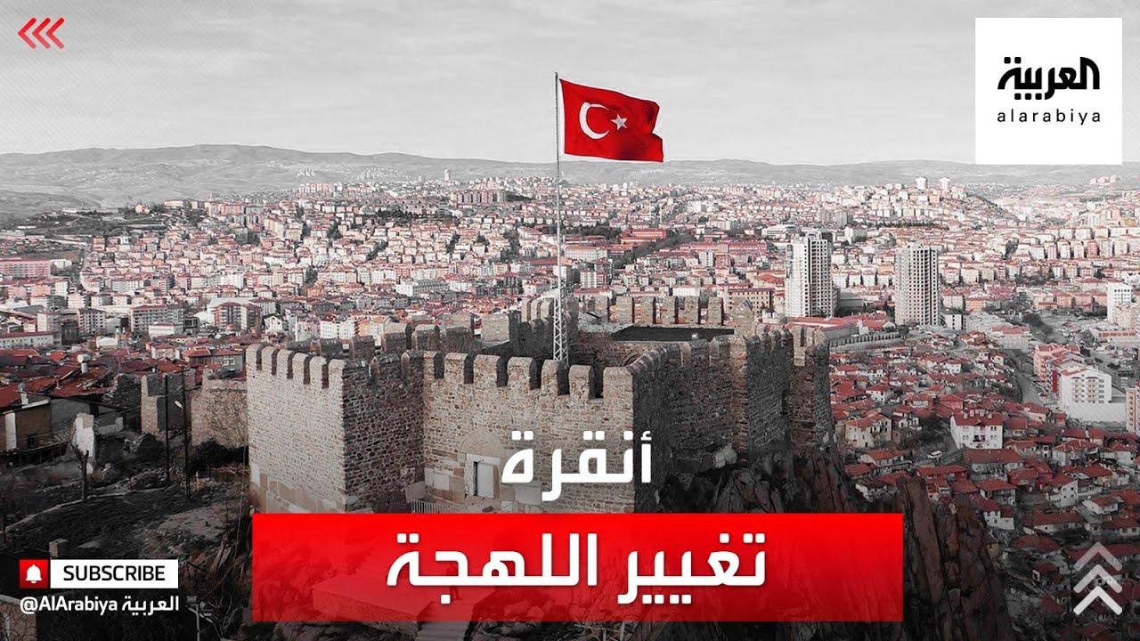 بلومبيرغ: تركيا تغازل الدول العربية لفتح صفحة جديدة معها  - نشر قبل 3 ساعة