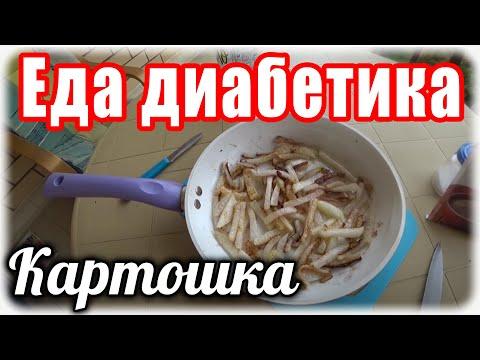 Жареная картошка для диабетика тип 2