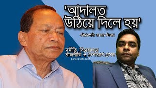 দূর্নীতির অভিযোগে এসকে সিনহা: একান্ত সাক্ষাৎকার  #BanglaInfoTube  #chief justice