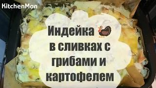 Видео рецепт блюда: индейка в сливках с грибами и картофелем
