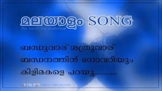 ബന്ധുവാര് ശത്രുവാര് Bandhuvaru shathruvaru malayalam sad songs collection   sainu veliyancode