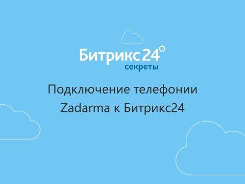 Подключение телефонии Zadarma к Битрикс24