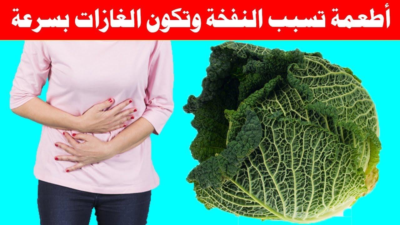 أسوأ الاطعمة التي تسبب النفخة وتكون الغازات وتؤثر على علاقتك الزوجية ينصح بالابتعاد عنها Youtube
