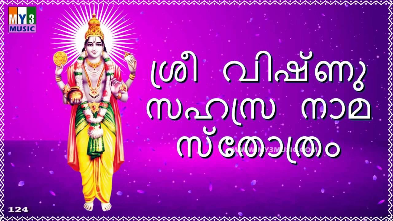 VISHNU SAHASRA NAMA STOTRAM MALAYALAM | ശ്രീ വിഷ്ണു സഹസ്ര നാമ സ്തോത്രം