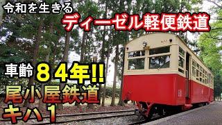 【日本最古級の車両】令和の世を走る軽便鉄道!!元・尾小屋鉄道キハ1に乗車しました。