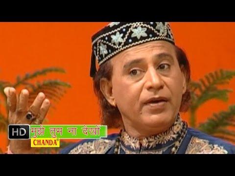Mujhea Tum Na Dekho || मुझे तुम न देखो || Anwar Jani || Islamic Video Songs