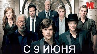 Дублированный трейлер фильма «Иллюзия обмана 2»