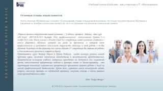 Корпоративное обучение в Учебном центре Бейсик. Презентация(, 2015-06-05T15:24:39.000Z)