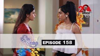 Neela Pabalu | Episode 158 | 18th December 2018 | Sirasa TV Thumbnail