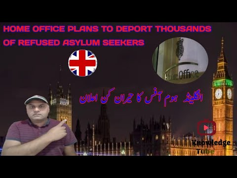 HOME OFFICE PLANS TO DEPORT THOUSANDS  OF REFUSED ASYLUM SEEKERS | Uk News in Urdu and Hindi
