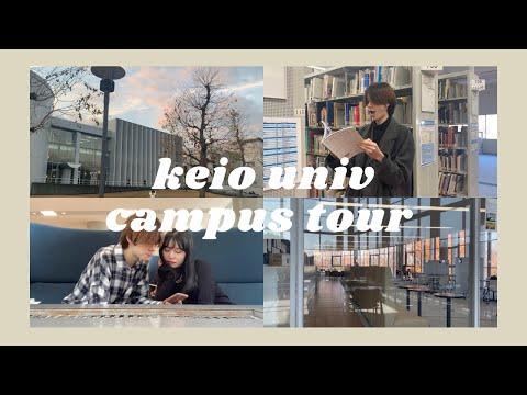 Keio University Campus Tour : 慶應大学 sfc キャンパスツアー #慶應大学
