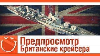 World of warships - Предпросмотр. Британская ветка крейсеров. gameplay, обзор