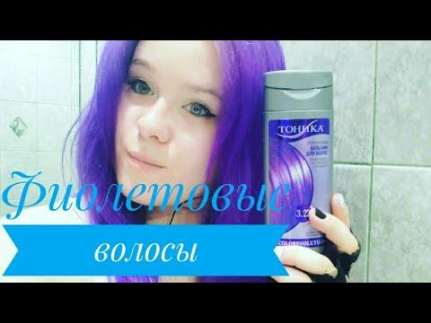 Покрасила волосы в фиолетовый цвет / тоника ColoRevolution