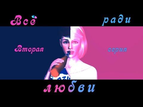 The sims 3 Сериал - ❤Все ради любви❤ - 2 серия