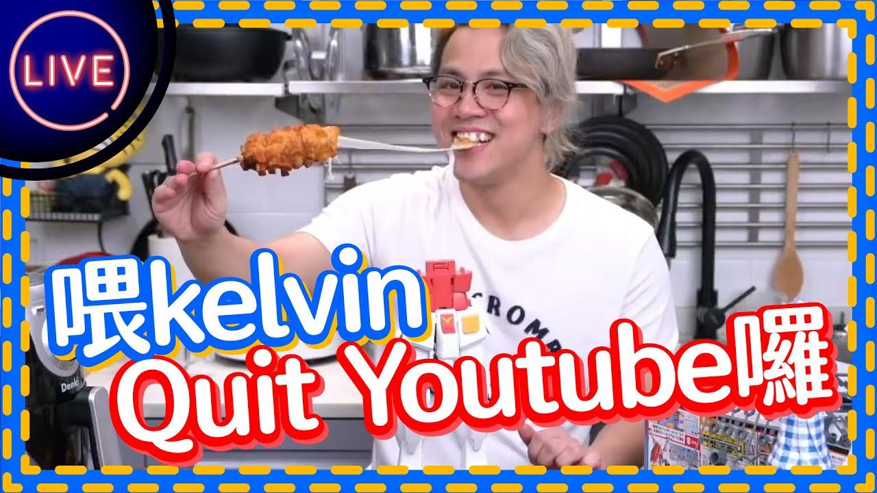 【喂Kelvin】唔想訂芝士熱狗🌭?絕食囉!