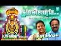 Download நமசிவாய | S.P.பாலசுப்ரமணியம் | ஸ்ரீஹரி | Namashivaya by SPB MP3 song and Music Video