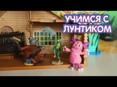 Табурет 🌈 Учимся с Лунтиком 🌈 Новая серия