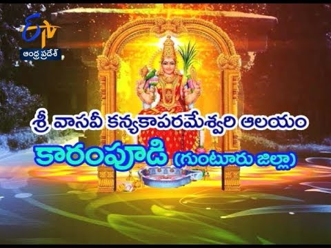 Sri Vasavi Kanyaka Parameswari Temple |Guntur District|Teerthayatra | 2nd March 2018 | Full Episode