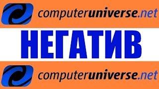 Минусы Computeruniverse