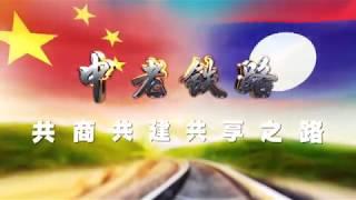 China Laos Railway Documentary中老铁路专题片,ລົດໄຟຄວາມໄວ ລາວ-ຈີນ