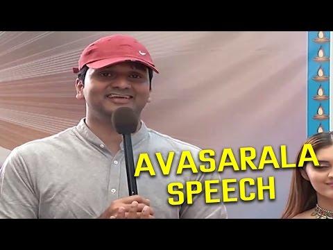Avasarala Srinivas Speech At Allu Sirish New Movie Opening || Seerath Kapoor , Surabhi