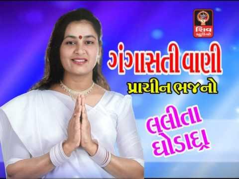 Lalita Ghodadra-Meru To Dage Pan Jena Manda-Gangasati Vani-Audio JUke Box