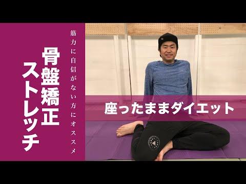 骨盤矯正ストレッチ☆座ったままダイエット8分間【MOGメソッド】