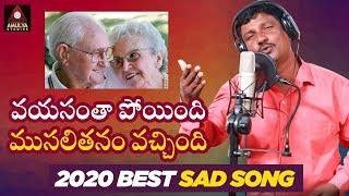 2020 Best Telugu Sad Song   Ayyo Vayasantha Poyindi Musali Thanam Vachindi Song   Amulya Studio