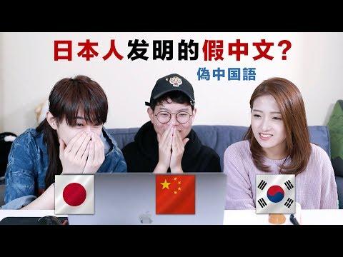 日本人发明的假中文? Fake Chinese Language?
