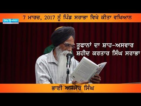 Speech of Bhai Ajmer Singh at Sarabha village on Shaheed Kartar Singh Sarabha