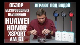 Наушники Huawei Honor AM61. Беспроводные наушники по цене 5 чашек кофе. Обзор от Wellfix