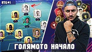 РОНАЛДО МАЧКА, FUT RIVALS!! FIFA 19 RTG #1